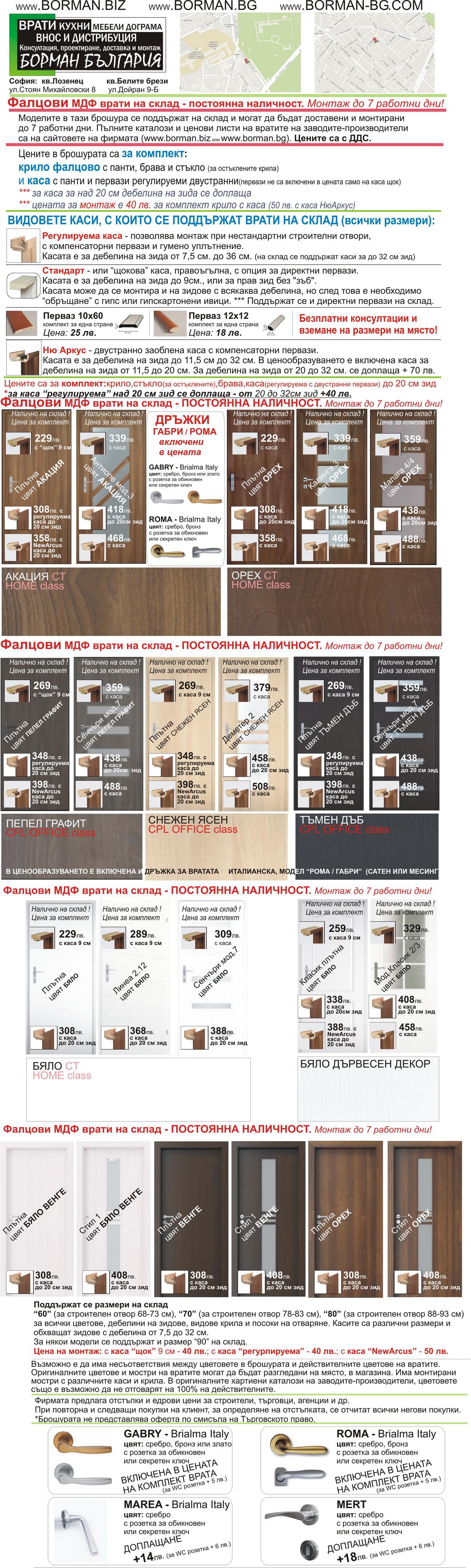 Листовка с цени на интериорни врати на склад