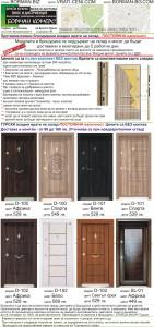 Turski-vhodni-vrati-sklad-2014